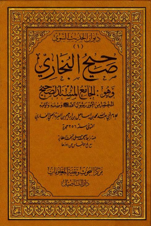 Ṣaḥīḥ di al-Bukhārī in arabo