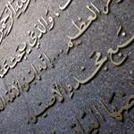 Grammatiche lingua araba
