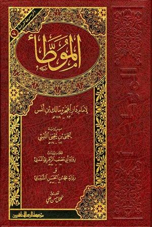 Le trasmissioni del Muwaṭṭa' di Mālik b. Anas
