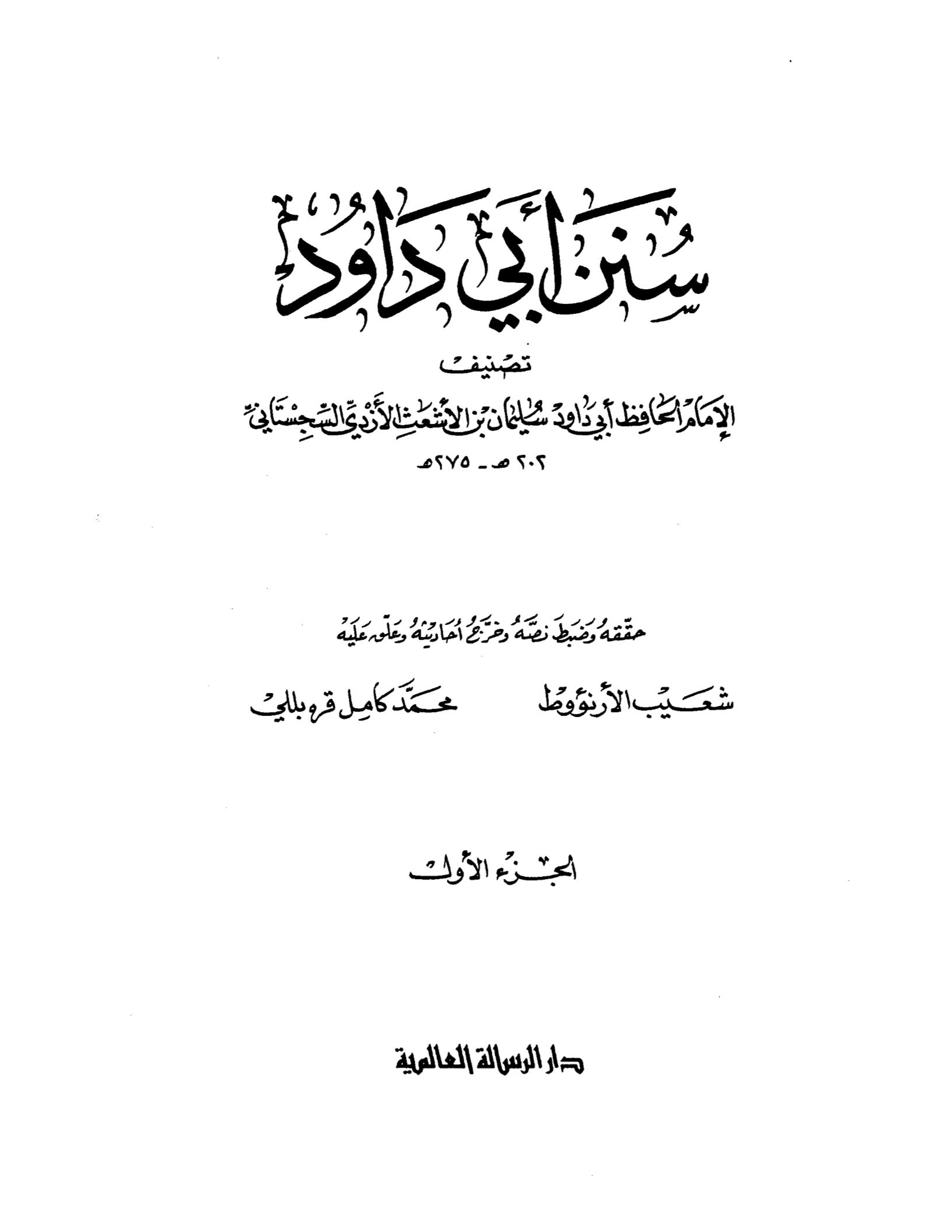 Sunan Abu Dawud al-Sijistani