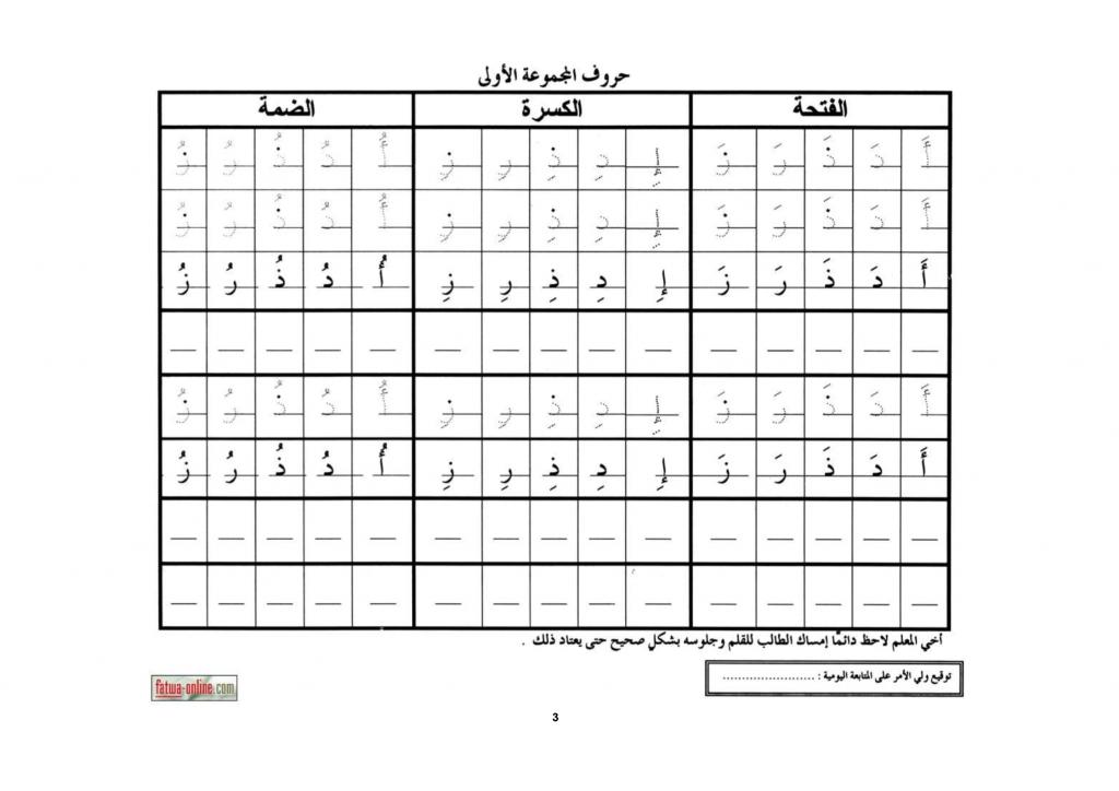 esercitazioni di scritttura con la lingua araba