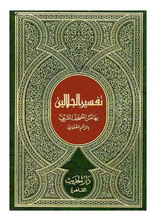 Tafsir Jalalyn