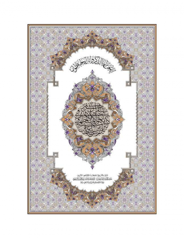 Corano Hafs