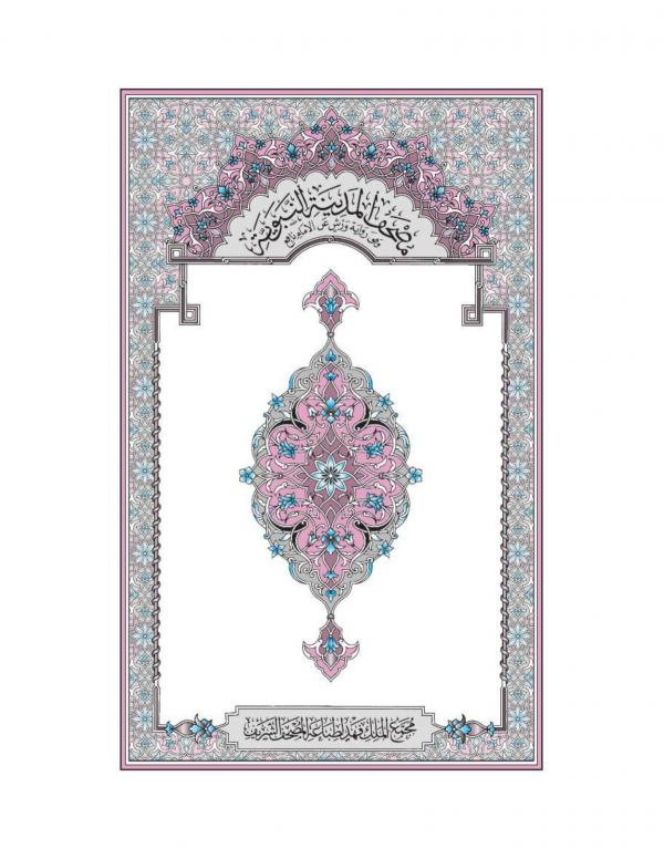 Corano Warsh pdf gratuito