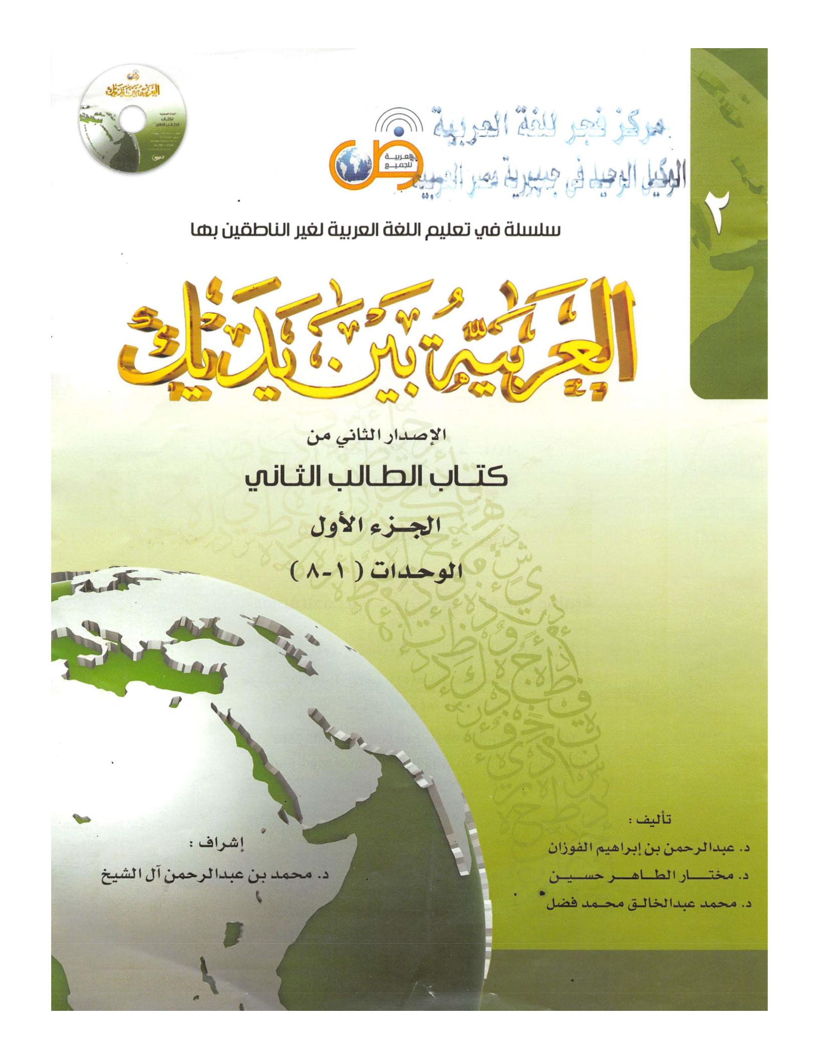 Al Arabiyatu Bayna Yadayka