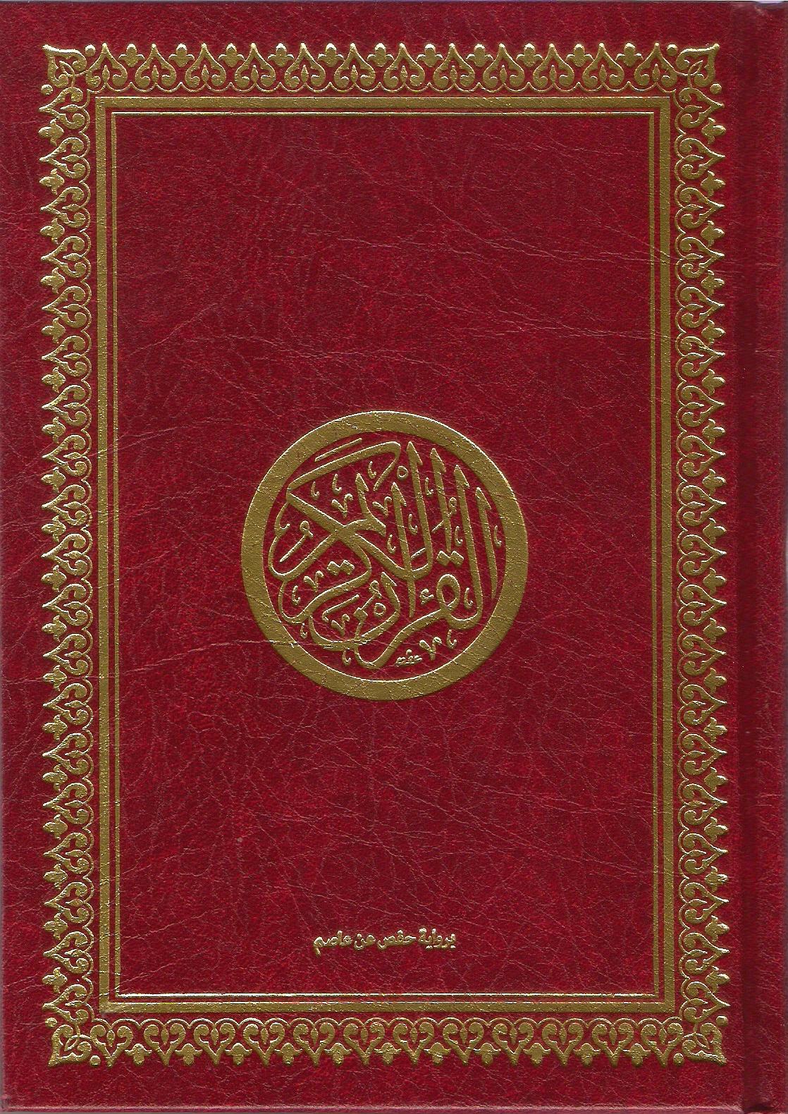 Corano in arabo